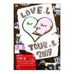 大塚愛 LOVE LETTER Tour 2009〜チャンネル消して愛ちゃん寝る!〜