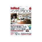 InRedインテリアBOOK 2009/宝島社