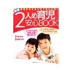 2人め育児安心BOOK