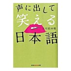 声に出して笑える日本語/立川談四楼