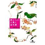 天然日和(2)−旅と小鳥と金木犀− /石田ゆり子