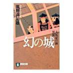 ネットオフ ヤフー店で買える「幻の城−大坂夏の陣異聞− 【新装版】/風野真知雄」の画像です。価格は398円になります。