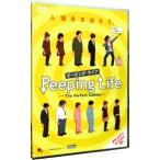 Peeping Life ピーピング ライフ  -The Perfect Edition-  DVD