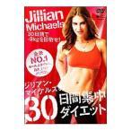 DVD/ジリアン・マイケルズの30日間集中ダイエット