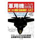 軍用機パーフェクトBOOK 2/安藤英彌/後藤仁/嶋田久典 他