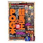 競馬王のPOG本 2009-2010  白夜ムック Vol. 347