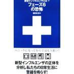 ショッピング新型インフルエンザ 新型インフルエンザとは?フェーズ6の恐怖 /柳田彰彦