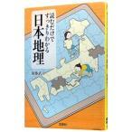 読むだけですっきりわかる日本地理/後藤武士