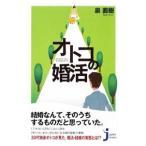 オトコの婚活/泉直樹