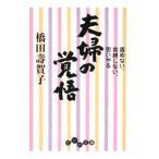 Yahoo!ネットオフ ヤフー店夫婦の覚悟−責めない、束縛しない、思いやる− /橋田壽賀子