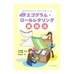 子どものためのエゴグラム・ロールレタリング実践法/岡本泰弘