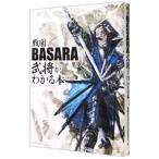 戦国BASARA−武将がわかる本−/戦国BASARA武将研究会