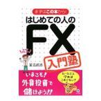 はじめての人のFX入門塾/足立武志