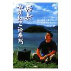 西表やまねこ診療所 総合病院を飛び出し、ボクは島医者になった。 /岡田豊