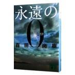 出版社:講談社、ジャンル3:小説一般、作者・アーティスト:百田尚樹、本のサイズ:文庫、ISBN:97...