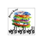ORANGE RANGE/world world world 初回盤
