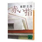 出版社:講談社、ジャンル3:小説一般、作者・アーティスト:東野圭吾、本のサイズ:文庫、ISBN:97...