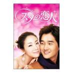 スターの恋人 DVD−BOXI