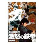 DVD/倉田保昭の『激怒の鉄拳』