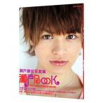 「瀬戸BOOK−瀬戸康史写真集」の画像