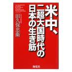 日米外交筋の画像