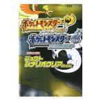 ポケモンHGSSジョウトシナリオクリアBook/NintendoDREAM編集部