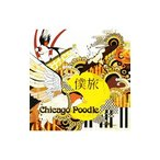 Chicago Poodle/僕旅