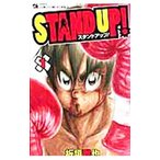 STAND UP! 1/板垣雅也
