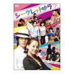 DVD/シークレット・ラブ