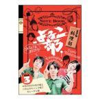 よゐこ部 Vol.3 料理部 本物のお好み焼き編と六甲山のキャンプ場でカレー作り編