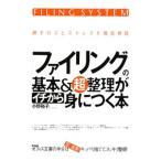 「ファイリング」の基本&超整理がイチから身につく本 /小野裕子(コンサルタント)