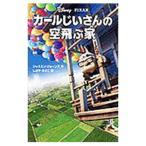 ネットオフ ヤフー店で買える「カールじいさんの空飛ぶ家/JonesJasmine」の画像です。価格は198円になります。