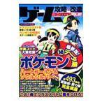 ゲーム攻略・改造データBOOK Vol.07/三才ブックス