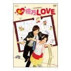 私の億万LOVE〜我的億萬麺包〜 DVD−BOXI