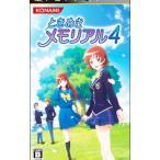 ショッピングPSP PSP/ときめきメモリアル4