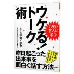 お笑い芸人に学ぶウケる!トーク術/田中イデア