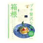 プチ贅沢な旅(6)-箱根- 【第3版】 /実業之日本社