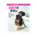 ネットオフ ヤフー店で買える「お菓子のきほん」の画像です。価格は220円になります。