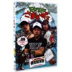 モヤモヤさまぁ ず2 VOL.9 モヤさまHAWAIIシリーズ ハワイ2008 ハワイ2009   DVD