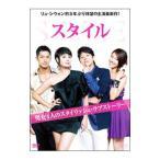 Yahoo!ネットオフ ヤフー店スタイル DVD−BOX I