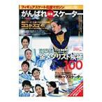 ネットオフ ヤフー店で買える「がんばれ日本スケーター/実業之日本社」の画像です。価格は218円になります。