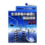 家電製品エンジニア資格生活家電の基礎と製品技術/家電製品協会