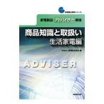 家電製品アドバイザー資格商品知識と取扱い 生活家電編/家電製品協会