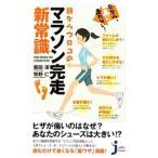 だから、楽に走れない!目からウロコのマラソン完走新常識/飯田潔/牧野仁