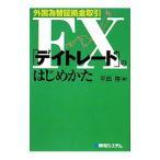 外国為替証拠金取引FX「デイトレード」のはじめかた/平田啓