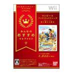 Wii/ワンピースアンリミテッドクルーズ エピソード1 波に揺れる秘宝 みんなのおすすめセレクション