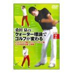DVD/桑田泉のクォーター理論でゴルフが変わる VOL.2