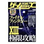 ゲーム攻略MAX/三才ブックス