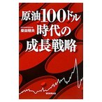 原油100ドル時代の成長戦略 /柴田明夫
