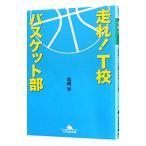 ネットオフ ヤフー店で買える「走れ!T校バスケット部 /松崎洋」の画像です。価格は198円になります。
